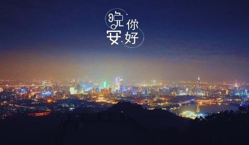 晚安你好繁华的城市