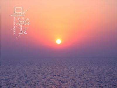 早安海上迷人日出