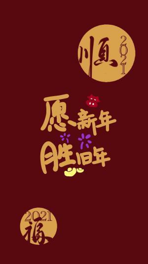 创意新年祝福语背景图