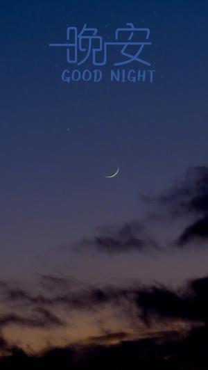 晚安月明星稀的夜晚