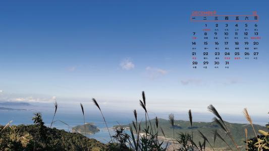 2020年12月蔚蓝天空日历