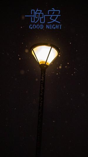 晚安夜晚唯美路灯