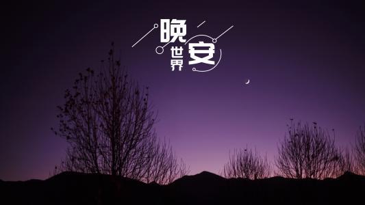 晚安迷人夜晚景色