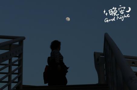 晚安夜空下孤独人影