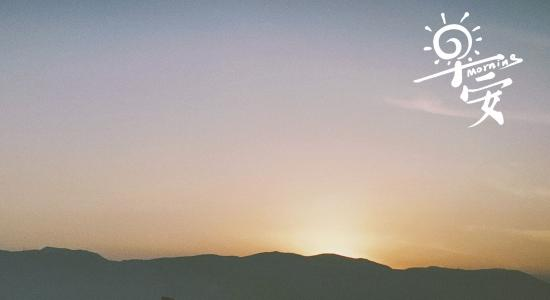 早安山间清晨朝阳