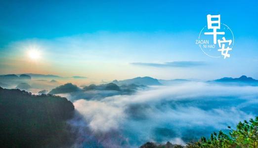 早安唯美迷人云海景色