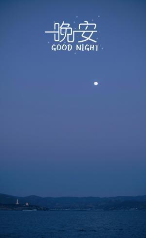 晚安寂静唯美夜景