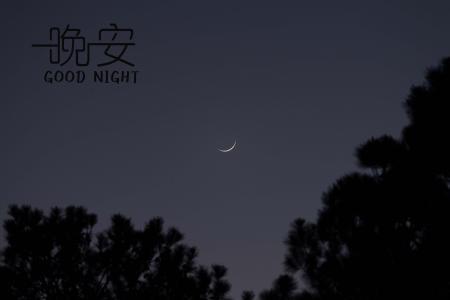 晚安,夜深了早点休息