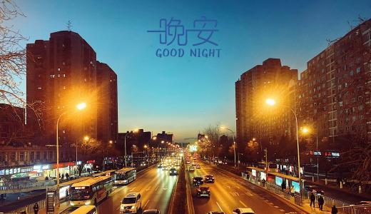 晚安喧闹的城市