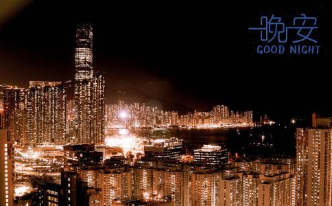 晚安城市璀璨夜晚